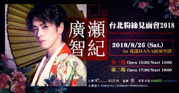 廣瀬智紀のファンイベントが台湾・台北で!