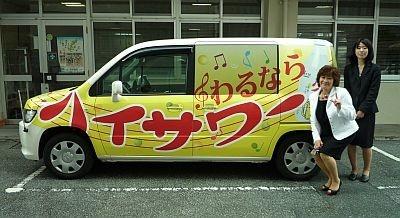田中社長、「わるならハイサワー号」とともに沖縄県内でPRスタート!