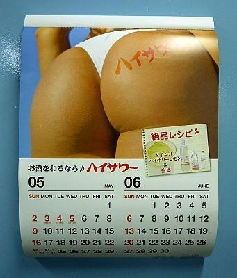 盗難続出! 「タモリ倶楽部」放送後に制作した、お尻がテーマの販促カレンダーが大人気(非売品)