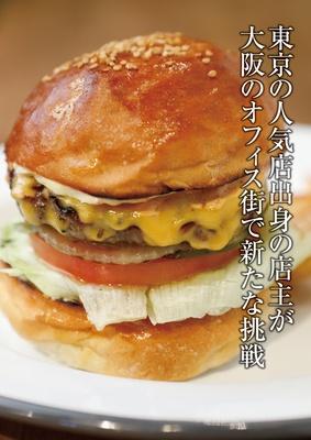 今年2月に「靭公園」近くにオープンしたハンバーガー店の新星!