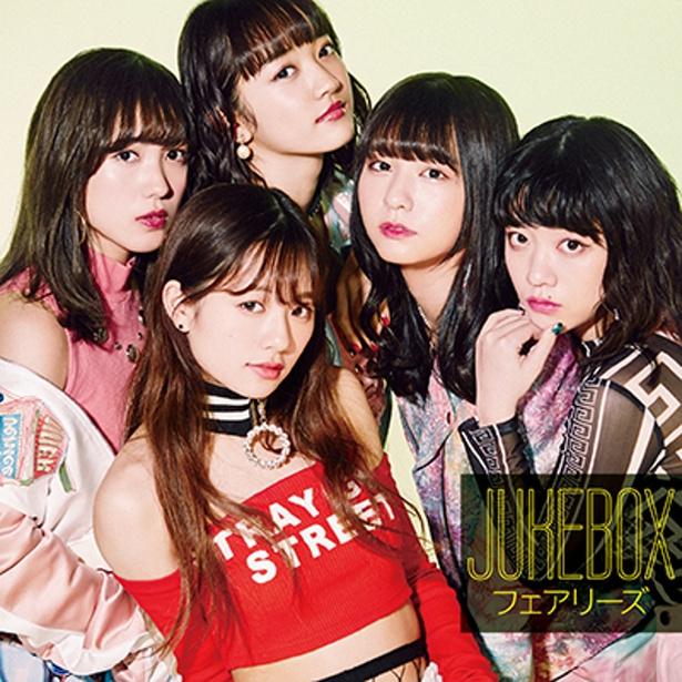 【写真を見る】2nd アルバム『JUKEBOX』(AL+DVD)のジャケット写真