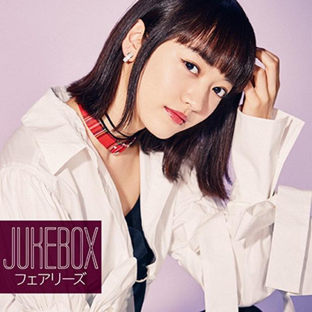 2ndアルバム『JUKEBOX』TSUTAYA限定盤(AL)ピクチャーレーベル仕様・下村実生盤のジャケット写真
