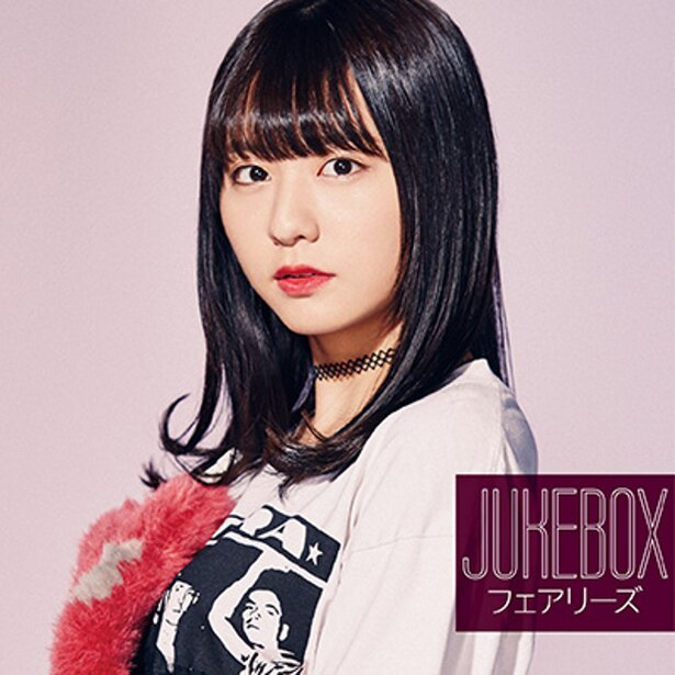 2ndアルバム『JUKEBOX』TSUTAYA限定盤(AL)ピクチャーレーベル仕様・林田真尋盤のジャケット写真