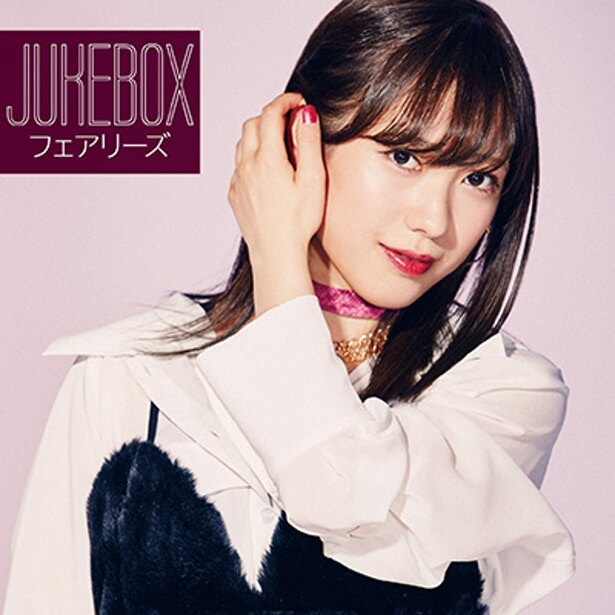 2ndアルバム『JUKEBOX』TSUTAYA限定盤(AL)ピクチャーレーベル仕様・井上理香子盤のジャケット写真