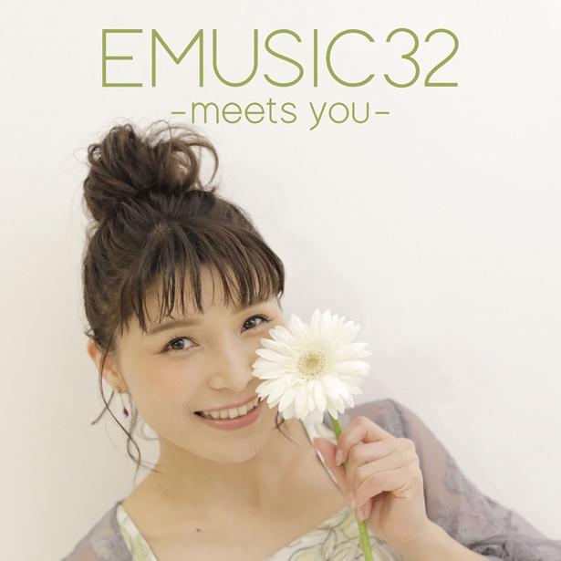 新田恵海2ndアルバム『EMUSIC 32 -meets you-』フォトブックレット付き限定盤ジャケット写真