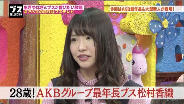 「AKB48グループの最年長ブス」と紹介された松村香織が暴露する