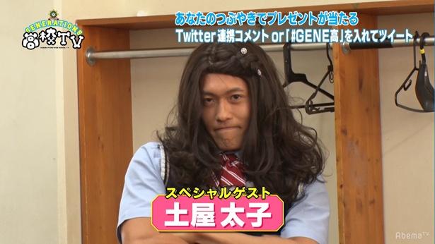 """【写真を見る】""""土屋太子""""と名乗る中務裕太のかわいらしい女子高校生ルック!"""