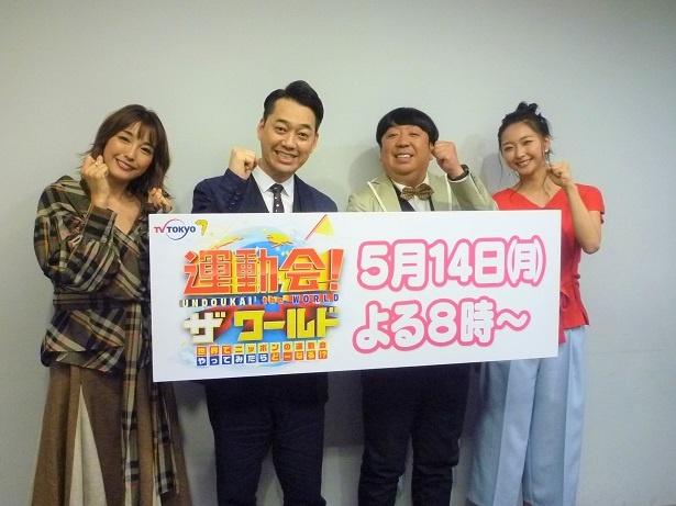取材会に出席した木下優樹菜、設楽統、日村勇紀、畠山愛理(写真左から)