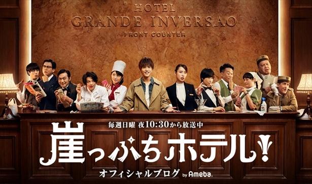 『崖っぷちホテル!』公式ブログで岩田剛典のクールなオフショットを公開