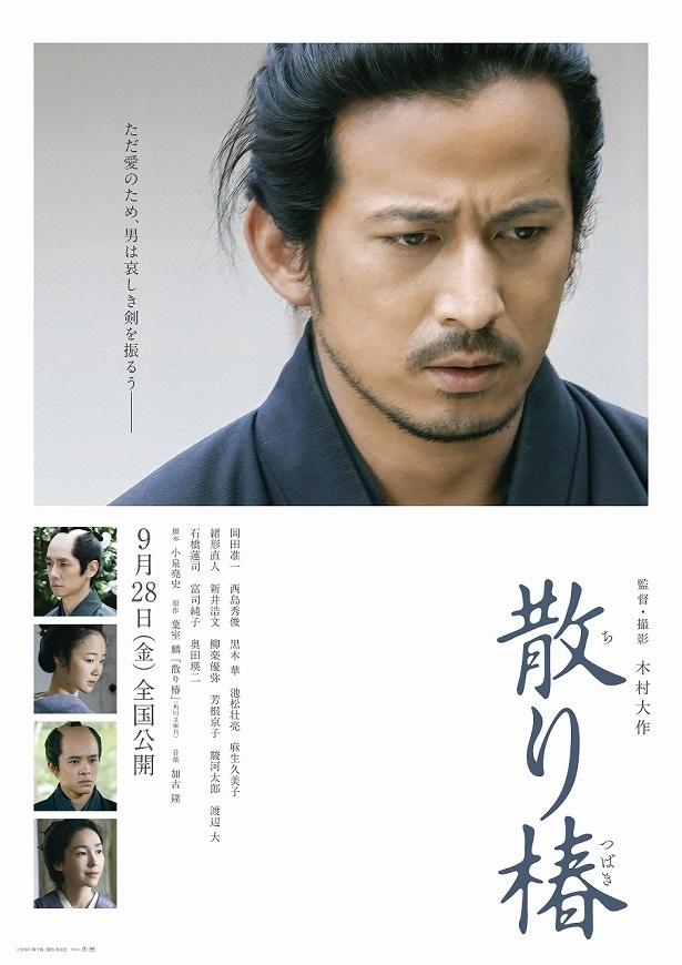 岡田准一が藩の不正や権力に立ち向かう侍を、はかなくも強く演じる「散り椿」