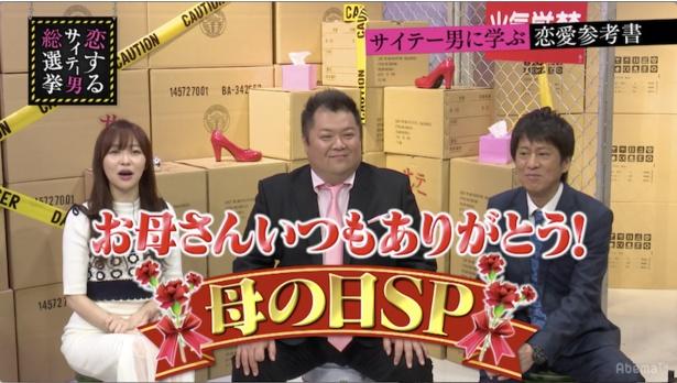 指原莉乃(左)のまさかの発言に、小杉竜一(中央)も吉田敬(右)もビックリ!?