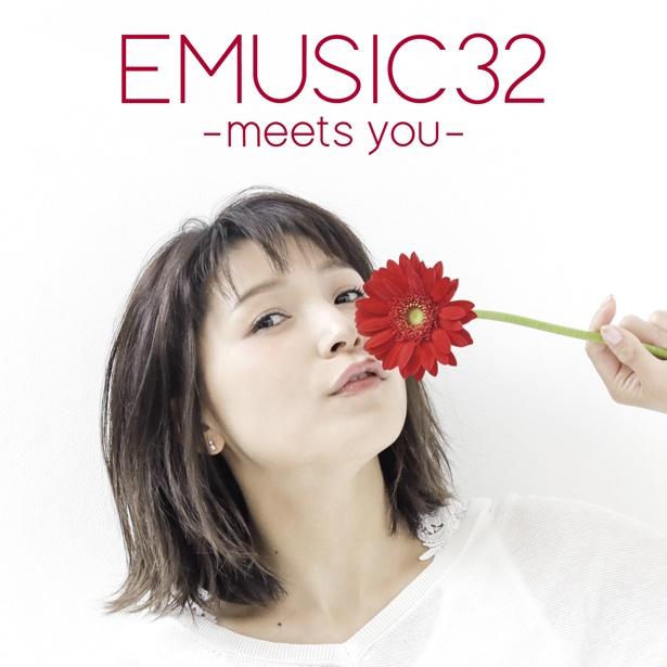 新田恵海2ndアルバム『EMUSIC 32 -meets you-』通常盤ジャケット写真
