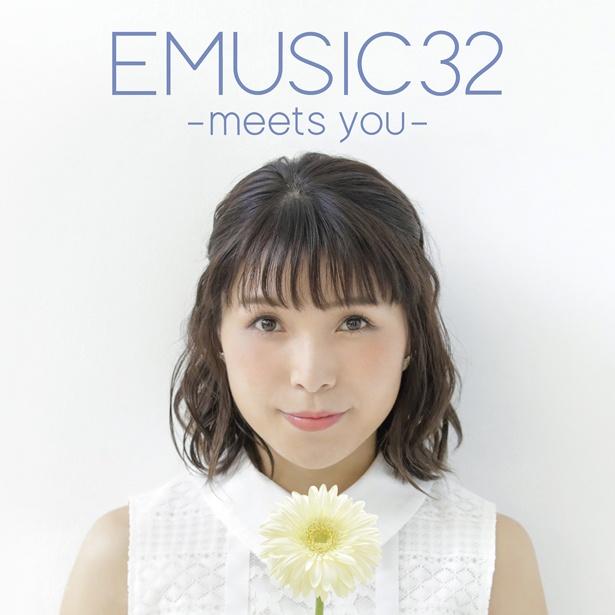新田恵海2ndアルバム『EMUSIC 32 -meets you-』DVD付き限定盤ジャケット写真
