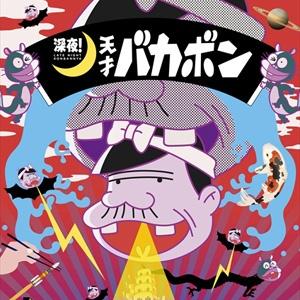 TVアニメ「深夜!天才バカボン」PV第1弾とメインビジュアル解禁!待望のキャラクターボイスも公開!