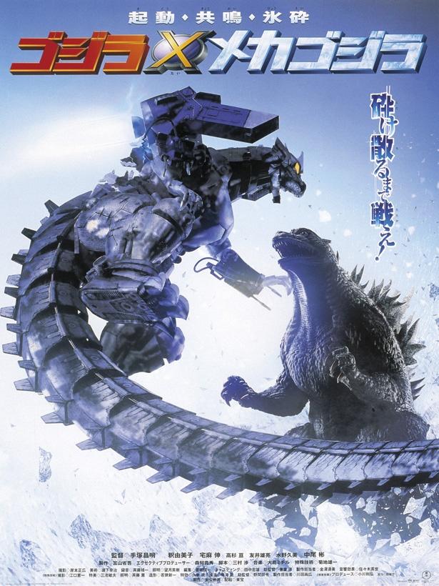 『ゴジラ×メカゴジラ』(02)のポスター