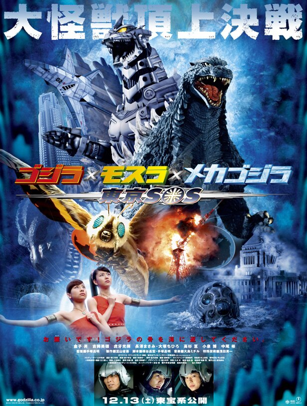 バージョンアップした3式機龍が登場する『ゴジラ×モスラ×メカゴジラ 東京SOS』のポスター