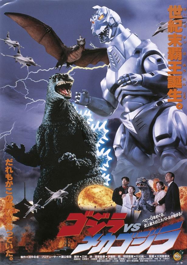 『ゴジラvsメカゴジラ』(93)のポスター
