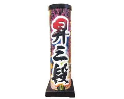 「昇三段」(1080円)・外装
