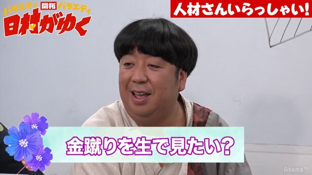 """【写真を見る】女王様の""""金蹴り""""に興味深々のバナナマン・日村"""