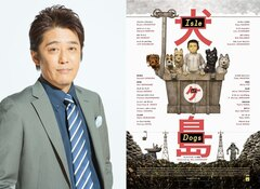 """坂上忍が""""犬好き""""を代表して『犬ヶ島』テレビスポットのナレーションを担当"""