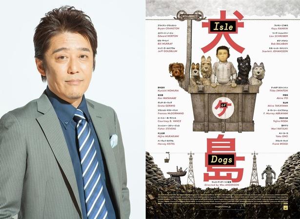 坂上忍が『犬ヶ島』テレビスポットのナレーションに