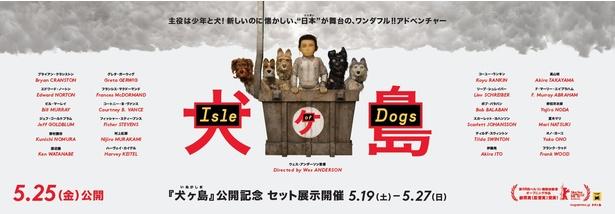 『犬ヶ島』公開記念セット展示は5月19日(土)から開催!