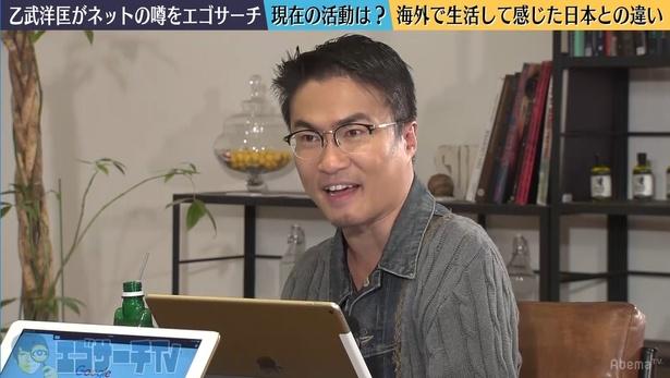 5月11日の「エゴサーチTV」に出演した乙武洋匡