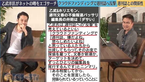 【写真を見る】乙武洋匡が週刊誌への反撃を考えているという記事も公開