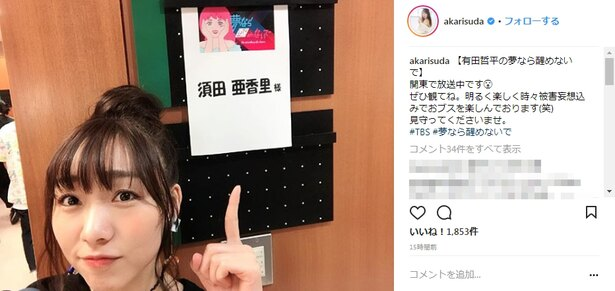 【写真を見る】「おブスを楽しんでおります(笑)」と話す須田。おブス…ですか?