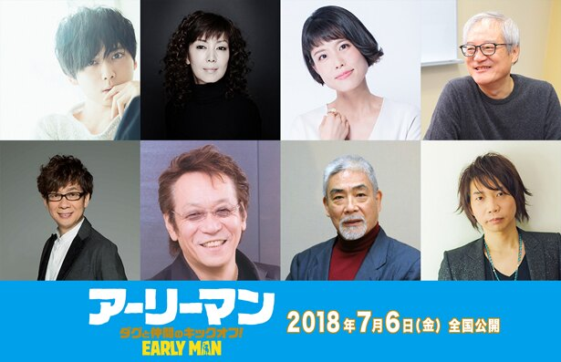 映画「アーリーマン ~ダグと仲間のキックオフ!~」のキャストが決定!