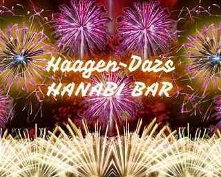 """ハーゲンダッツの新作アイスを片手に、六本木で一足早い""""花火大会""""を楽しもう"""