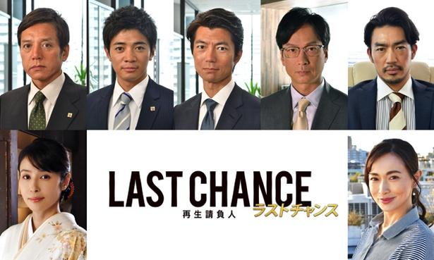 ドラマBiz枠第2弾は、仲村トオル主演「ラストチャンス」に!
