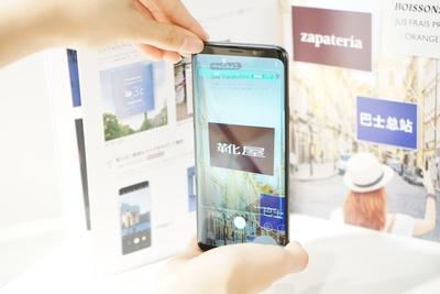 「Bixby Vision」を使えば、外国語も自動翻訳してくれる/Galaxy S9+
