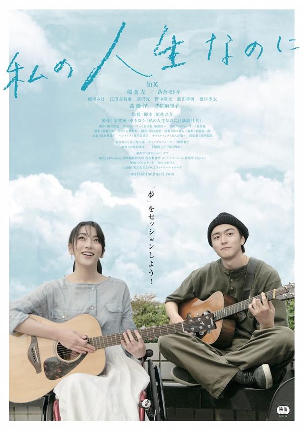 知英、稲葉友が出演する映画「私の人生なのに」のポスタービジュアルが解禁!