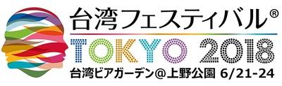 台湾フェスティバル(TM)TOKYO 2018は6月21日(木)から24日(日)まで、上野恩賜公園噴水広場で開催