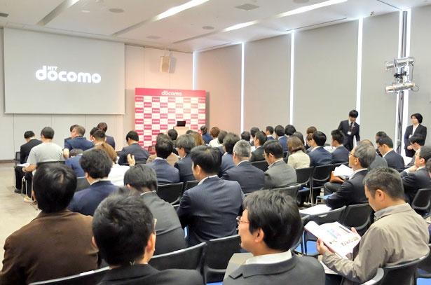NTTドコモ発表会は、来場者も多く、注目度の高さが伺える