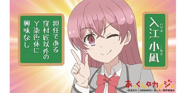第7話「入江さん」より