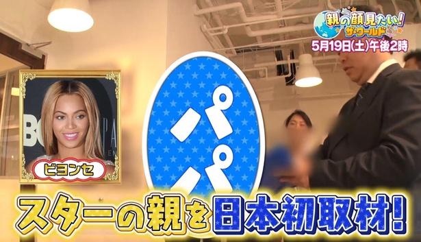 【写真を見る】ビヨンセの父親に日本初となるテレビ取材を行う