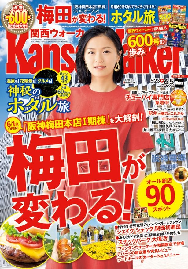 関西ウォーカー11号表紙