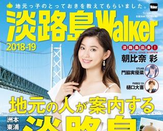 表紙は洲本市出身の朝比奈彩さん。「ふるさとすもと応援大使」としても活躍中!