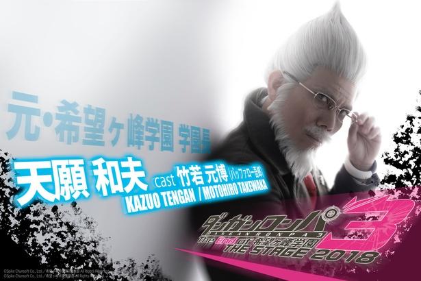 バッファロー吾郎の竹若元博は元・希望ヶ峰学園学園長の天願和夫役を