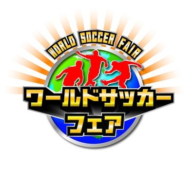 「ワールドサッカーフェア」ロゴ
