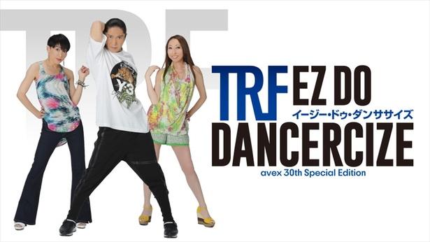 映像配信サービス「dTV」に新ジャンル「フィットネス」では、「TRF イージー・ドゥ・ダンササイズ」の最新作に挑戦できる