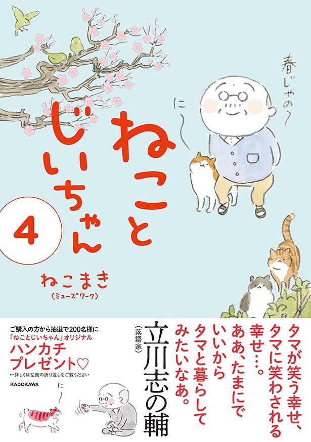 単行本発売中!『ねことじいちゃん4』