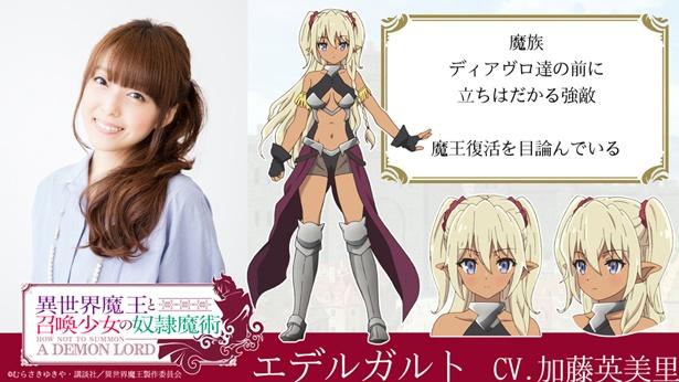 TVアニメ「異世界魔王と召喚少女の奴隷魔術」第2弾キャラ&キャスト公開!