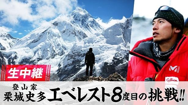 登山家・栗城史多のエベレストへの挑戦をAbemaTVが生中継!