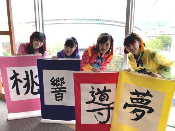 【写真を見る】初の東京ドーム公演を控え、ももクロメンバーのテンションもさらにアップ!?