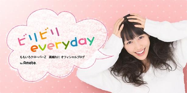 ももいろクローバーZ 高城れに オフィシャルブログ 「ビリビリ everyday」 Powered by Amebaより
