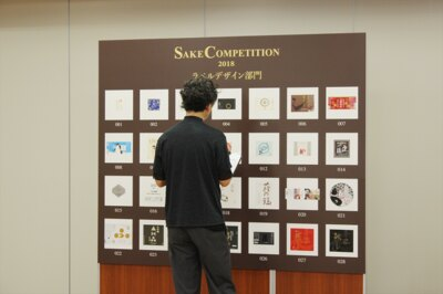 「SAKE COMPETITION 2018」ラベルデザイン部門の審査風景