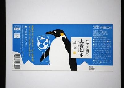 【写真を見る】氷入りのグラスを持ったペンギンが描かれたユーモラスなデザインのラベル